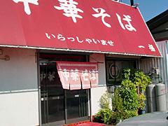 銀座一福 新浜店
